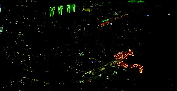 image de l'oeuvre Tehran-Geles de  Arash Nassiri Arash Nassiri
